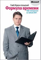 Книга По Тайм Менеджменту